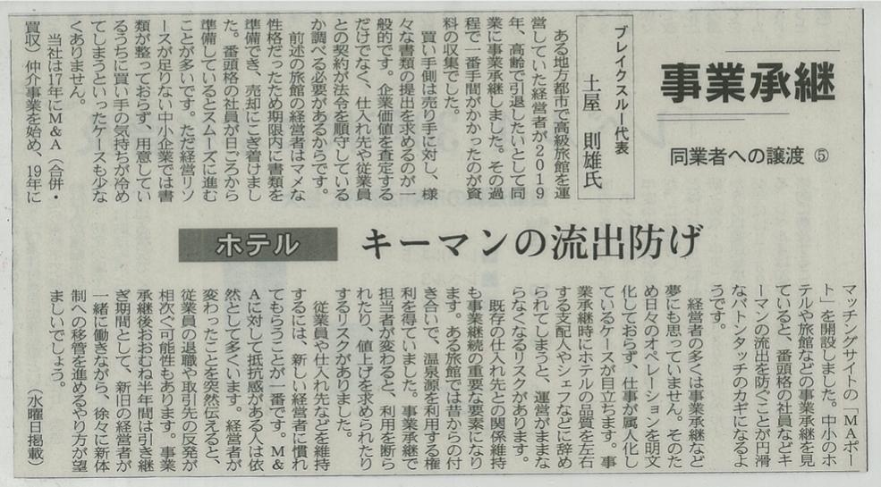 日経新聞掲載箇所